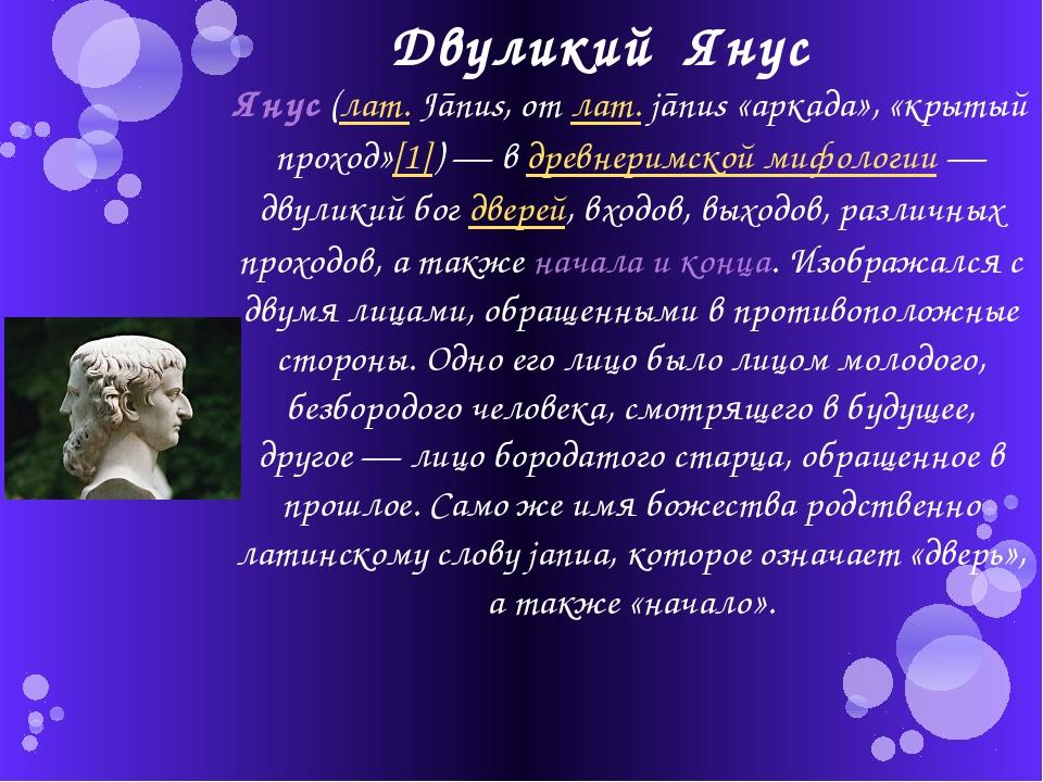 Двуликий Янус Янус (лат.Jānus, от лат.jānus «аркада», «крытый проход»[1])—...