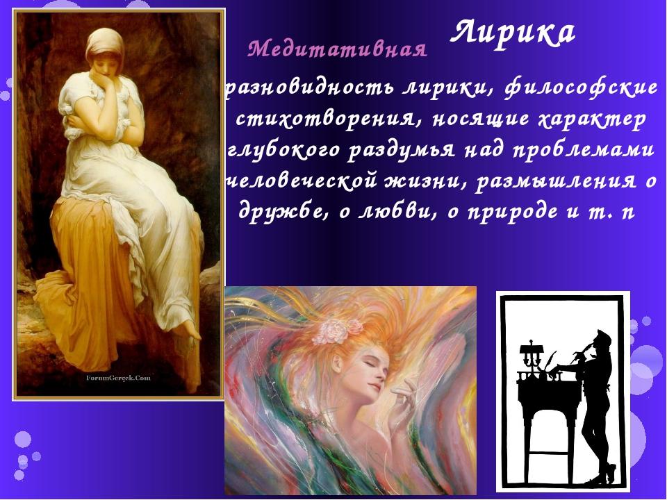 Лирика разновидность лирики, философские стихотворения, носящие характер глуб...