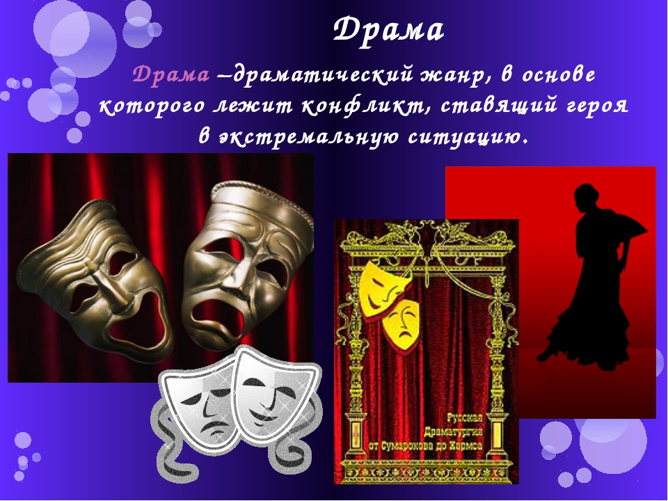 Драма Драма –драматический жанр, в основе которого лежит конфликт, ставящий г...