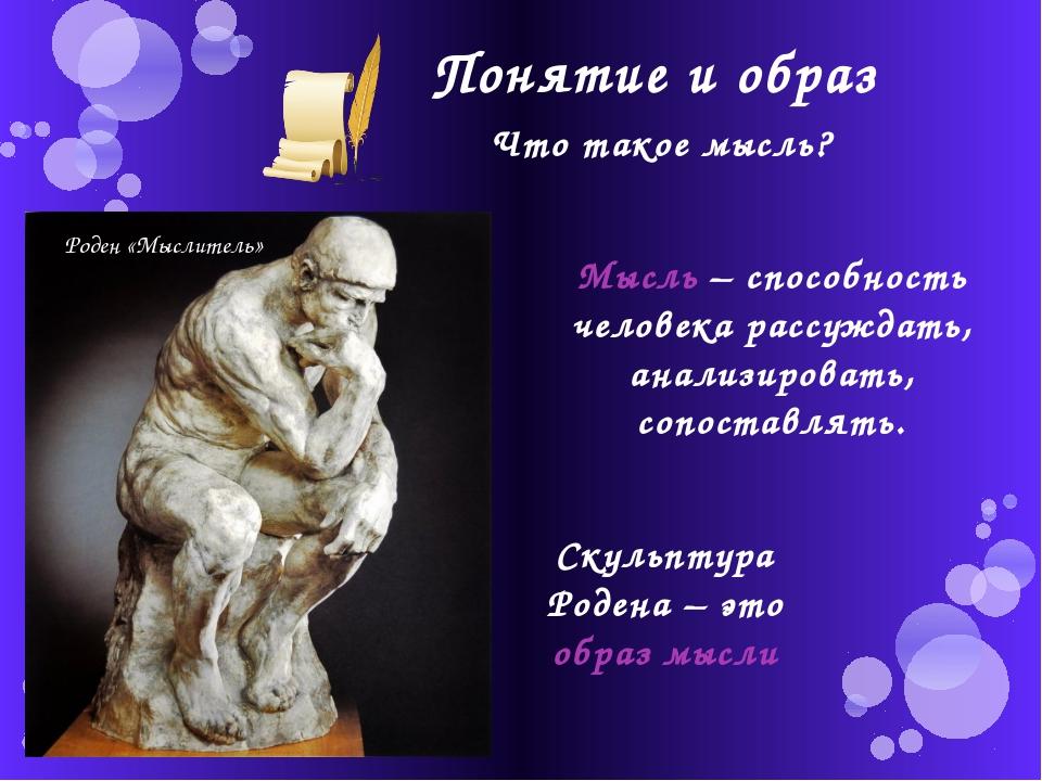 Понятие и образ Что такое мысль? Мысль – способность человека рассуждать, ана...