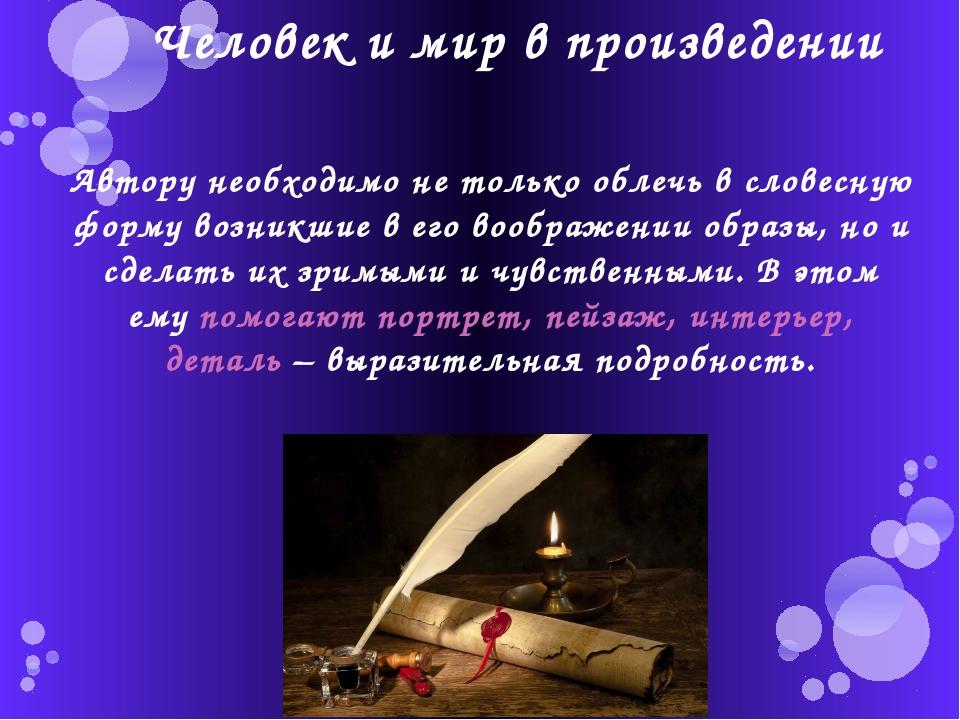 Человек и мир в произведении Автору необходимо не только облечь в словесную ф...