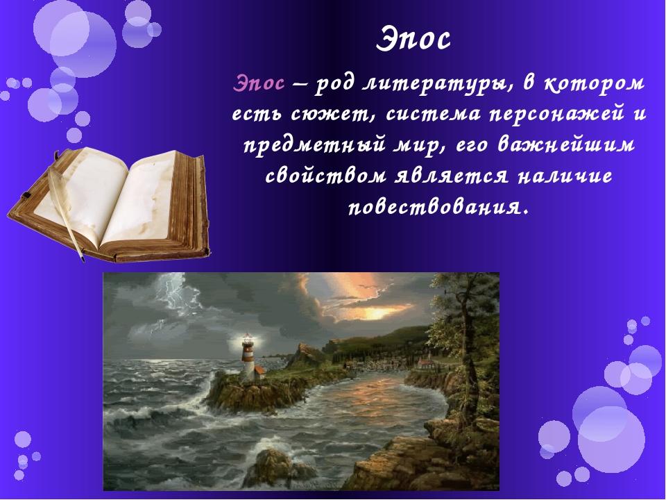 Эпос Эпос – род литературы, в котором есть сюжет, система персонажей и предме...