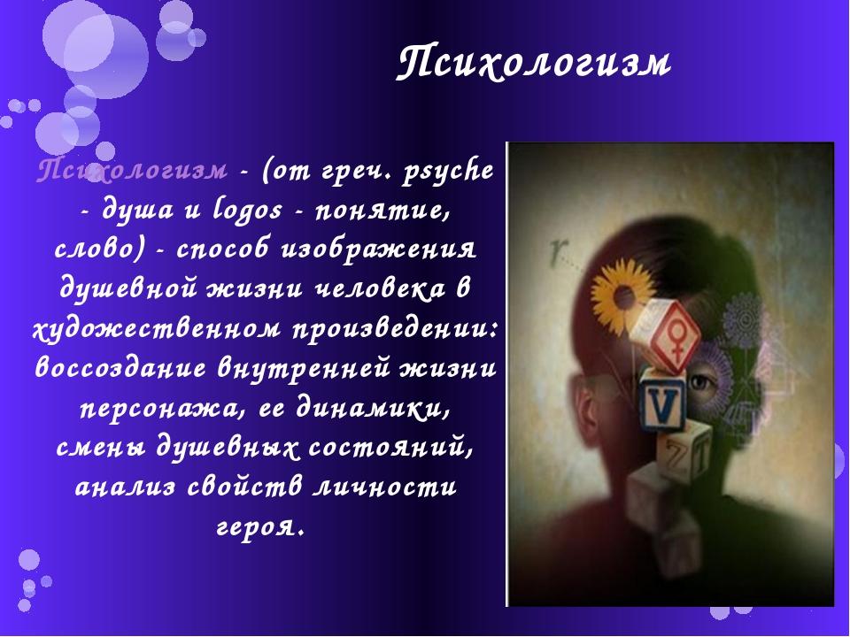 Психологизм Психологизм - (от греч. psyche - душа и logos - понятие, слово) -...