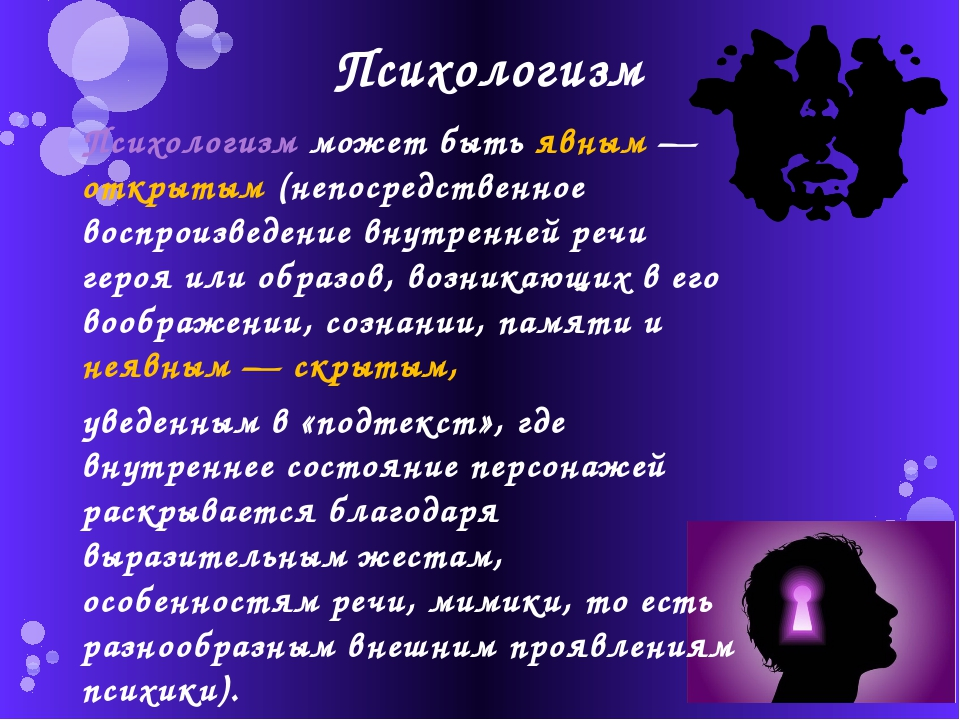 Психологизм Психологизм может быть явным — открытым (непосредственное воспрои...