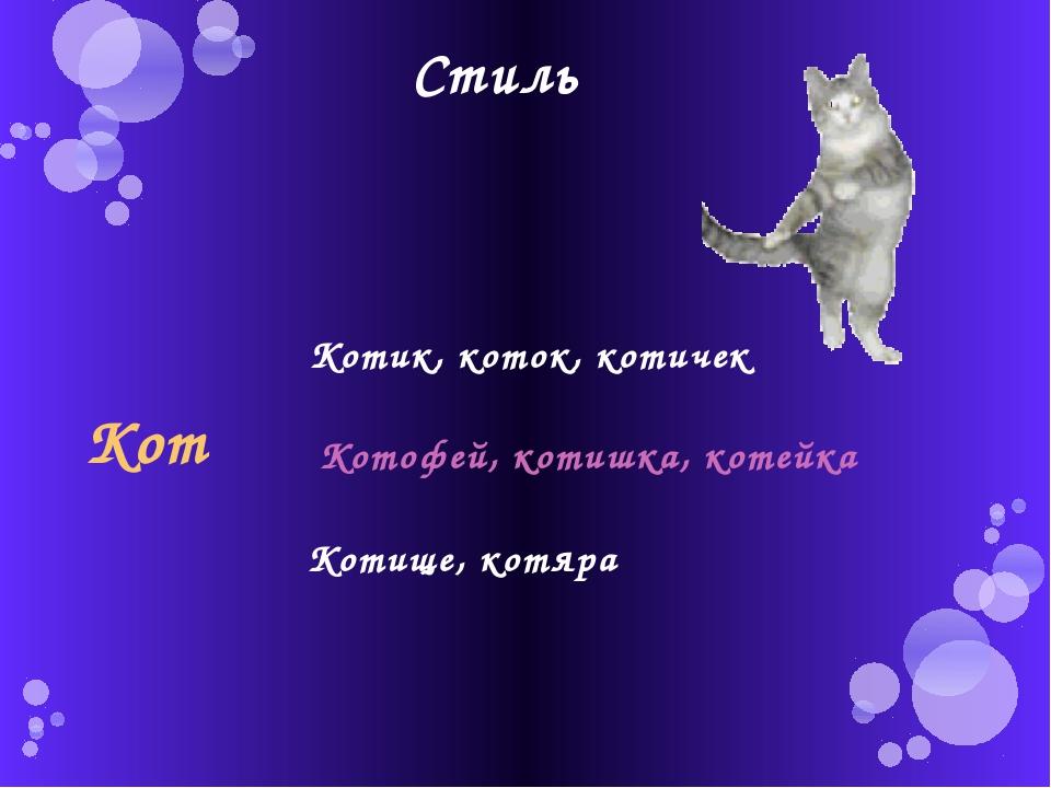 Стиль Кот Котище, котяра Котик, коток, котичек Котофей, котишка, котейка