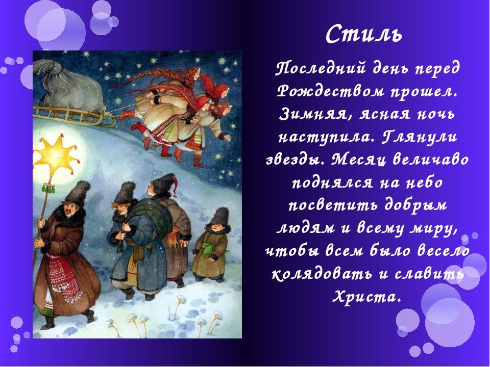 Стиль Последний день перед Рождеством прошел. Зимняя, ясная ночь наступила. Г...