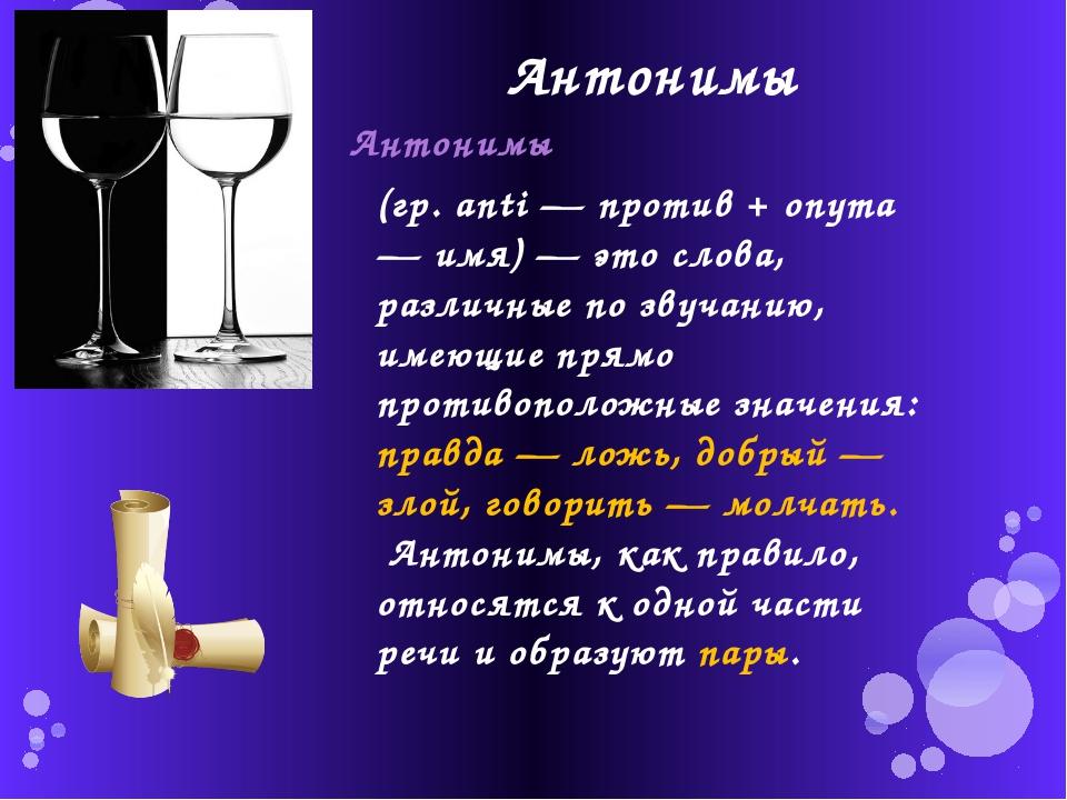 Антонимы Антонимы (гр. anti — против + onyma — имя) — это слова, различные по...