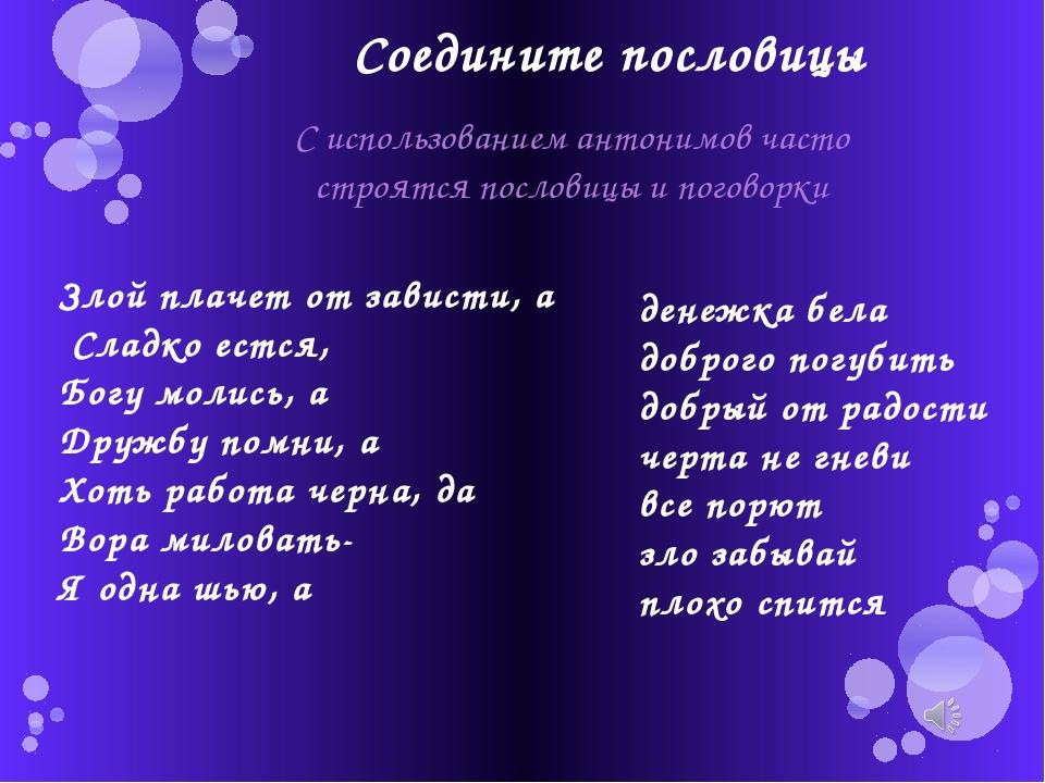 Соедините пословицы Злой плачет от зависти, а Сладко естся, Богу молись, а Др...