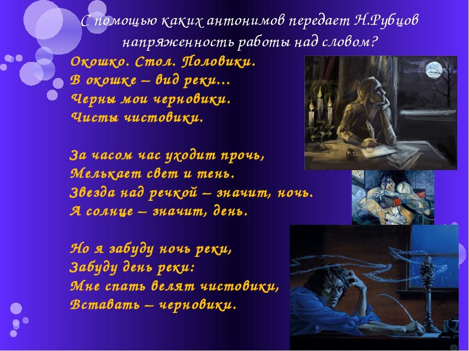 Омонимы С помощью каких антонимов передает Н.Рубцов напряженность работы над...