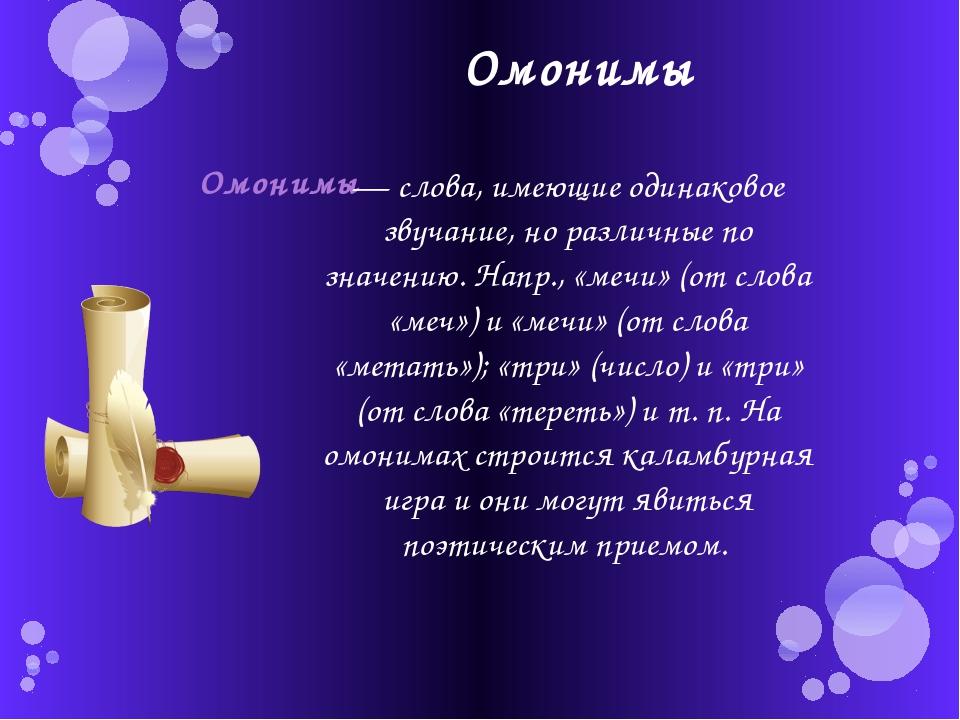 Омонимы Омонимы — слова, имеющие одинаковое звучание, но различные по значени...