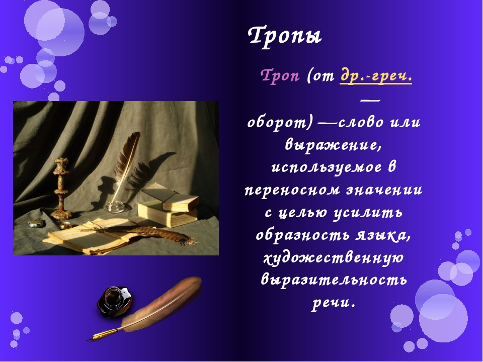 Тропы Троп (от др.-греч. τρόπος— оборот)—слово или выражение, используемое...