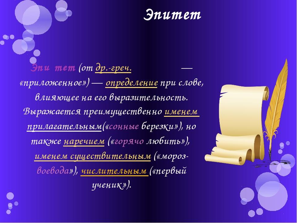 Эпитет Эпи́тет (от др.-греч. ἐπίθετον— «приложенное»)— определение при слов...
