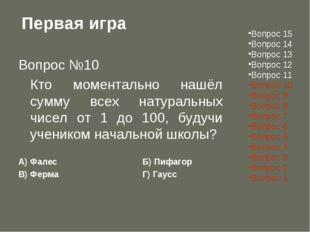 Первая игра Вопрос №10 Кто моментально нашёл сумму всех натуральных чисел от