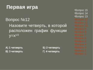 Первая игра Вопрос №12 Назовите четверть, в которой расположен график функци