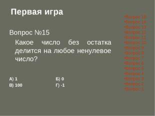 Первая игра Вопрос №15 Какое число без остатка делится на любое ненулевое чи