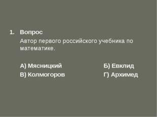 Первый отборочный тур Вопрос Автор первого российского учебника по математик