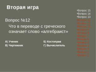 Вторая игра Вопрос №12 Что в переводе с греческого означает слово «алгебраис