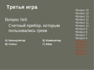 Третья игра Вопрос №5 Счетный прибор, которым пользовались греки А) Калькуля