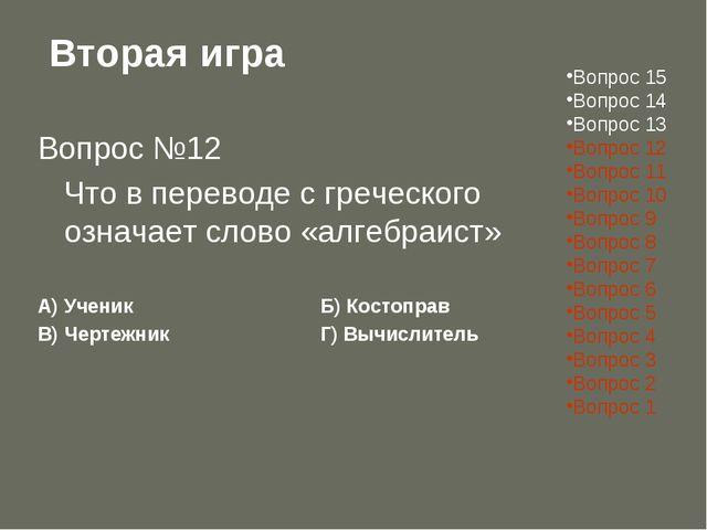 Вторая игра Вопрос №12 Что в переводе с греческого означает слово «алгебраис...