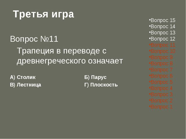 Третья игра Вопрос №11 Трапеция в переводе с древнегреческого означает А) Ст...