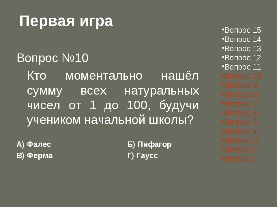 Первая игра Вопрос №10 Кто моментально нашёл сумму всех натуральных чисел от...