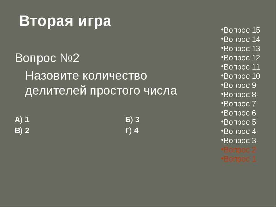 Вторая игра Вопрос №2 Назовите количество делителей простого числа А) 1Б...