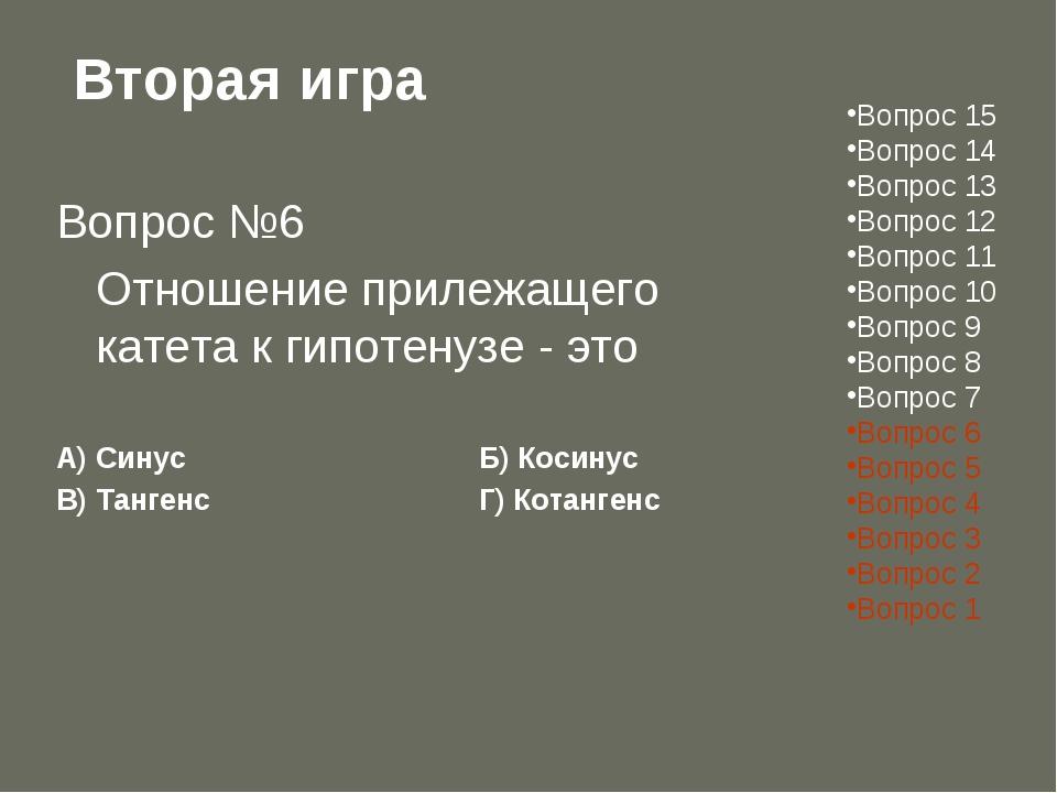 Вторая игра Вопрос №6 Отношение прилежащего катета к гипотенузе - это А) Син...