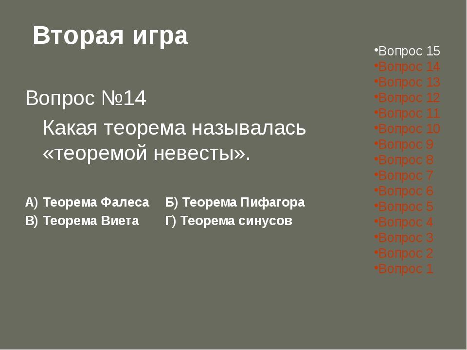 Вторая игра Вопрос №14 Какая теорема называлась «теоремой невесты». А) Теоре...