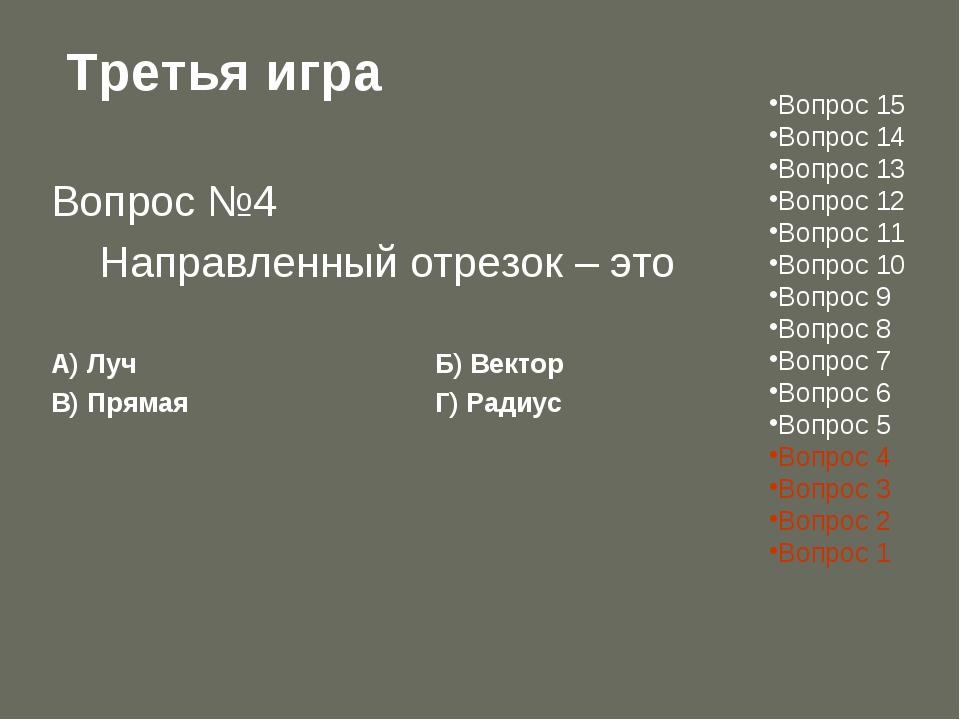 Третья игра Вопрос №4  Направленный отрезок – это А) Луч Б) Вектор В) Пр...