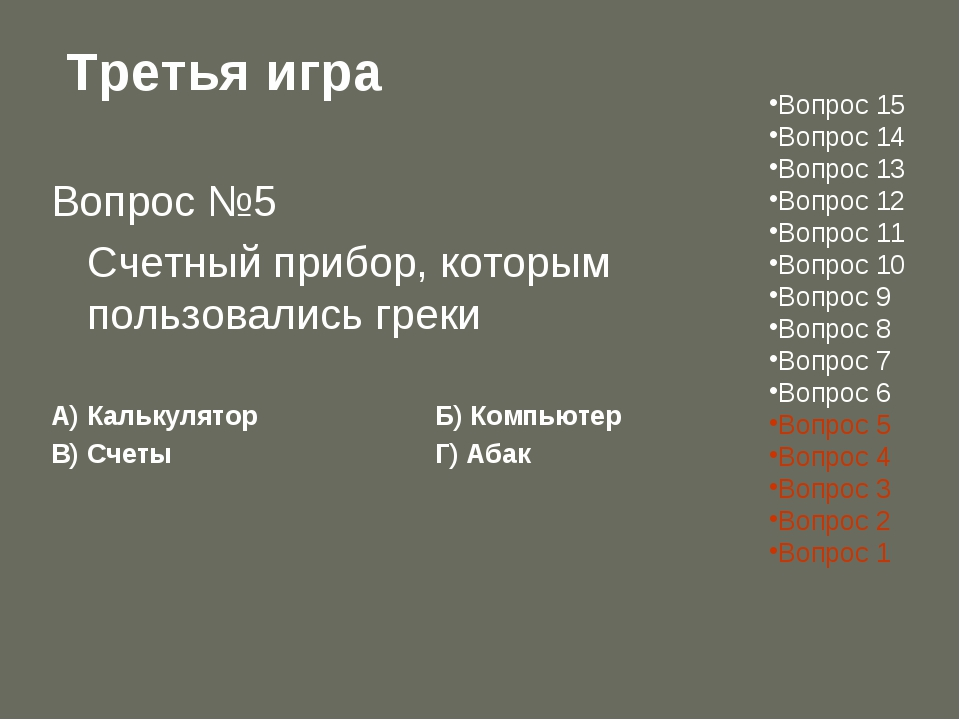 Третья игра Вопрос №5 Счетный прибор, которым пользовались греки А) Калькуля...
