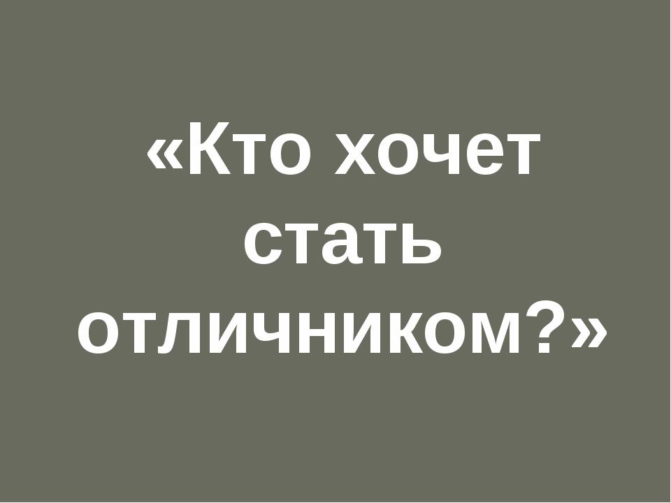 «Кто хочет стать отличником?»