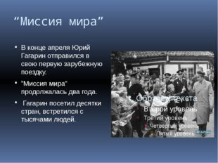 """""""Миссия мира"""" В конце апреля Юрий Гагарин отправился в свою первую зарубежную"""