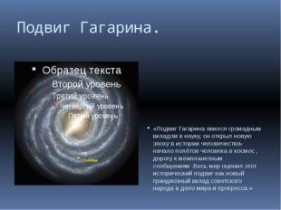 Подвиг Гагарина. «Подвиг Гагарина явился громадным вкладом в науку, он открыл