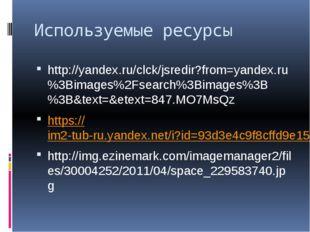 Используемые ресурсы http://yandex.ru/clck/jsredir?from=yandex.ru%3Bimages%2F