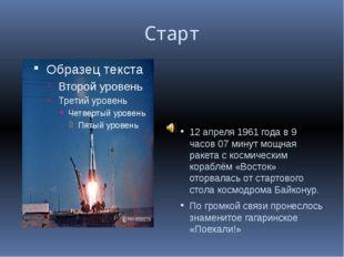Старт 12 апреля 1961 года в 9 часов 07 минут мощная ракета с космическим кора