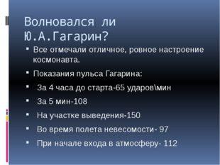 Волновался ли Ю.А.Гагарин? Все отмечали отличное, ровное настроение космонавт