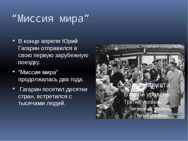 """""""Миссия мира"""" В конце апреля Юрий Гагарин отправился в свою первую зарубежную..."""