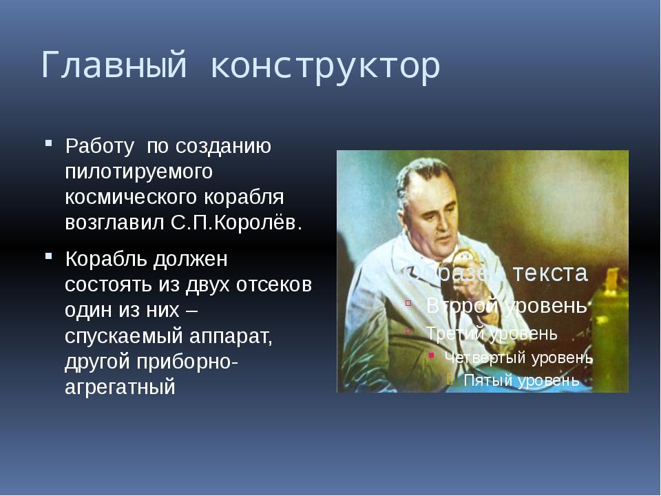 Главный конструктор Работу по созданию пилотируемого космического корабля воз...