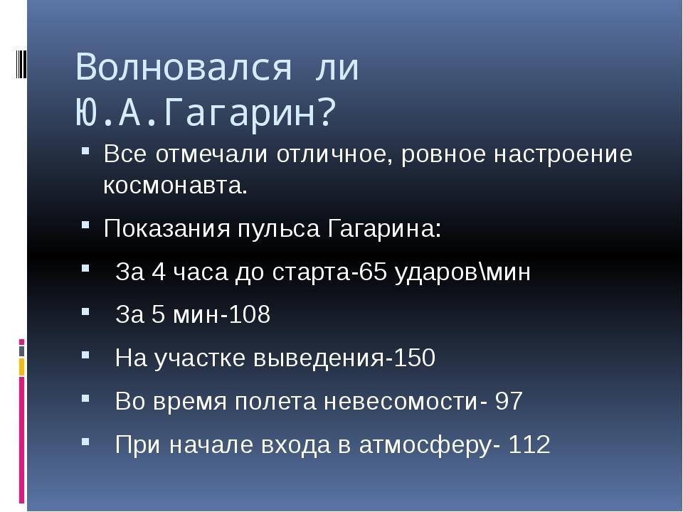 Волновался ли Ю.А.Гагарин? Все отмечали отличное, ровное настроение космонавт...
