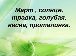 Март , солнце, травка, голубая, весна, проталинка.