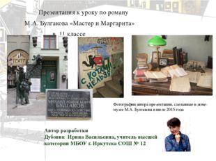 Презентация к уроку по роману М.А. Булгакова «Мастер и Маргарита» в 11 класс