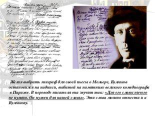 Желая выбрать эпиграф для своей пьесы о Мольере, Булгаков остановился на над
