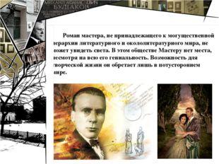 Роман мастера, не принадлежащего к могущественной иерархии литературного и о