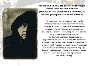 Читая Булгакова, мы делаем важный для себя вывод: человек не волен распоряжат