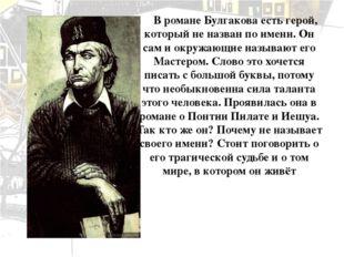 В романе Булгакова есть герой, который не назван по имени. Он сам и окружающ