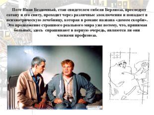 Поэт Иван Бездомный, став свидетелем гибели Берлиоза, преследует сатану и ег