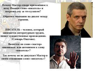 Почему Мастер отверг применённое к нему Иваном слово «писатель» и погрозил е