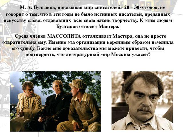 М. А. Булгаков, показывая мир «писателей» 20 – 30-х годов, не говорит о том,...
