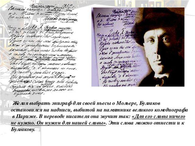 Желая выбрать эпиграф для своей пьесы о Мольере, Булгаков остановился на над...