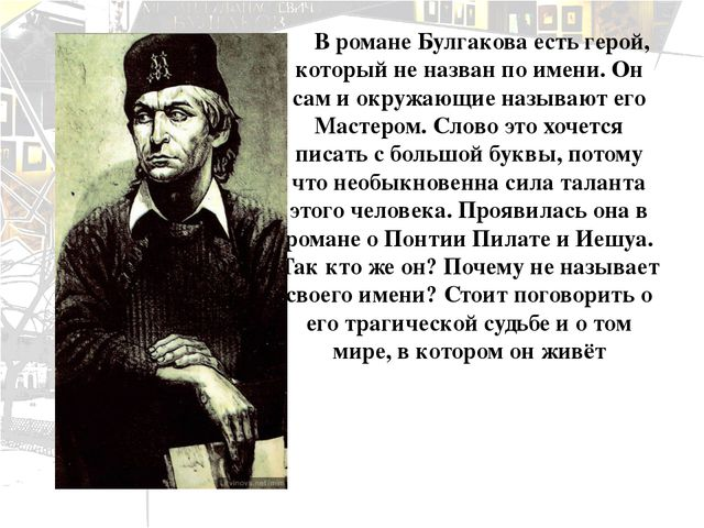 В романе Булгакова есть герой, который не назван по имени. Он сам и окружающ...